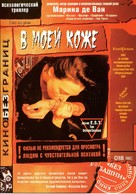 Dans ma peau - Russian DVD cover (xs thumbnail)