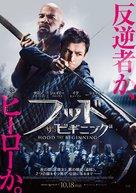 Robin Hood - Japanese Movie Poster (xs thumbnail)