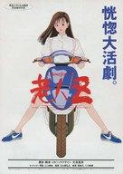 Rôjin Z - Japanese Movie Poster (xs thumbnail)