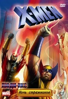 """X-Men"" - Russian Movie Cover (xs thumbnail)"