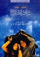 Palwolui Christmas - South Korean poster (xs thumbnail)