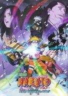 Naruto movie 1: Daikatsugeki! Yukihime ninpôchô dattebayo!! - Japanese Movie Poster (xs thumbnail)