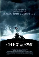 Flags of Our Fathers - South Korean poster (xs thumbnail)