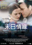 Perfect Sense - Taiwanese Movie Poster (xs thumbnail)