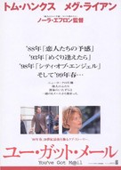 You've Got Mail - Japanese Movie Poster (xs thumbnail)