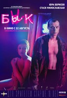 Byk - Russian Movie Poster (xs thumbnail)