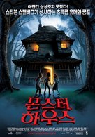 Monster House - South Korean Movie Poster (xs thumbnail)