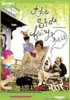 Renyu duoduo - Taiwanese poster (xs thumbnail)