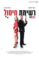 Hit List - Israeli Movie Poster (xs thumbnail)