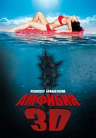 Amphibious 3D - Russian Movie Poster (xs thumbnail)
