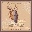 Murder on the Orient Express - Chinese Movie Poster (xs thumbnail)