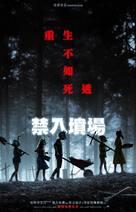 Pet Sematary - Taiwanese Movie Poster (xs thumbnail)