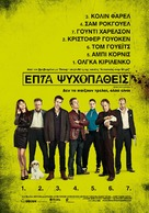 Seven Psychopaths - Greek Movie Poster (xs thumbnail)