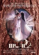 Pinocchio - South Korean Movie Poster (xs thumbnail)