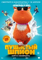 Marnies Welt - Russian Movie Poster (xs thumbnail)