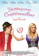 Ukroshchenie stroptivykh - Russian Movie Poster (xs thumbnail)