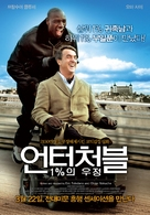 Intouchables - South Korean Movie Poster (xs thumbnail)