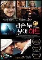 Listen to Your Heart - South Korean Movie Poster (xs thumbnail)