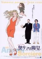 Un amour de sorcière - Japanese poster (xs thumbnail)