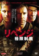 Already Dead - Japanese Movie Cover (xs thumbnail)