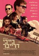 Baby Driver - Israeli Movie Poster (xs thumbnail)