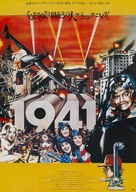 1941 - Japanese Theatrical poster (xs thumbnail)