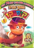 """Kofiko"" - Israeli Movie Cover (xs thumbnail)"