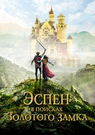 Askeladden - I Soria Moria slott - Russian Movie Cover (xs thumbnail)