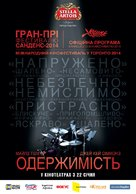 Whiplash - Ukrainian Movie Poster (xs thumbnail)