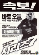 Series 7: The Contenders - South Korean Movie Poster (xs thumbnail)