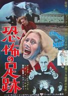 Carnival of Souls - Japanese Movie Poster (xs thumbnail)