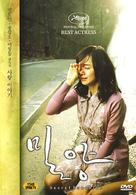 Milyang - South Korean DVD cover (xs thumbnail)