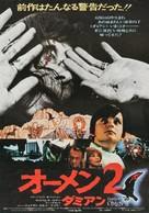 Damien: Omen II - Japanese Movie Poster (xs thumbnail)