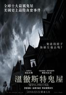 Winchester - Taiwanese Movie Poster (xs thumbnail)