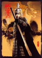 An Empress and the Warriors - Taiwanese poster (xs thumbnail)