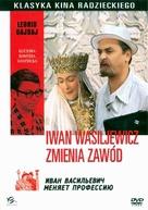 Ivan Vasilevich menyaet professiyu - Polish DVD cover (xs thumbnail)