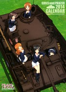 """Girls und Panzer"" - Japanese Movie Poster (xs thumbnail)"