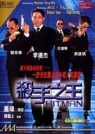 Hitman - Chinese Movie Cover (xs thumbnail)