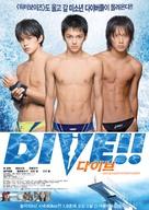 Dive! - South Korean Movie Poster (xs thumbnail)