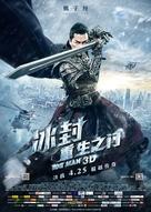 Bing Fung: Chung Sang Chi Mun - Chinese Movie Poster (xs thumbnail)