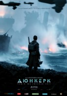 Dunkirk - Ukrainian Movie Poster (xs thumbnail)