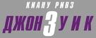 John Wick: Chapter 3 - Parabellum - Russian Logo (xs thumbnail)