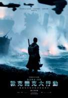 Dunkirk - Taiwanese Movie Poster (xs thumbnail)