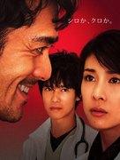 Jeneraru rûju no gaisen - Japanese Movie Poster (xs thumbnail)