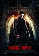 Max Payne - Ukrainian Movie Poster (xs thumbnail)