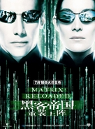 The Matrix Reloaded - Chinese Teaser poster (xs thumbnail)