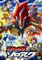 Gekijô ban poketto monsutâ: Daiamondo & Pâru - Gen'ei no hasha Zoroâku - Japanese DVD cover (xs thumbnail)