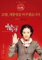 The Romantic President - South Korean poster (xs thumbnail)