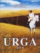Urga - South Korean Movie Poster (xs thumbnail)