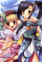 """""""Koihime musô"""" - Japanese Movie Poster (xs thumbnail)"""